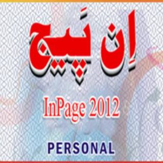 Inpage 2012 Download